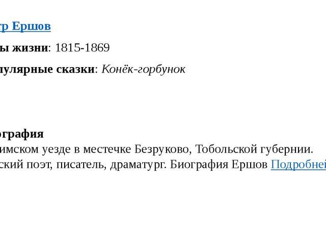 Пётр Ершов Годы жизни: 1815-1869 Популярные сказки:Конёк-горбунок Биография:...
