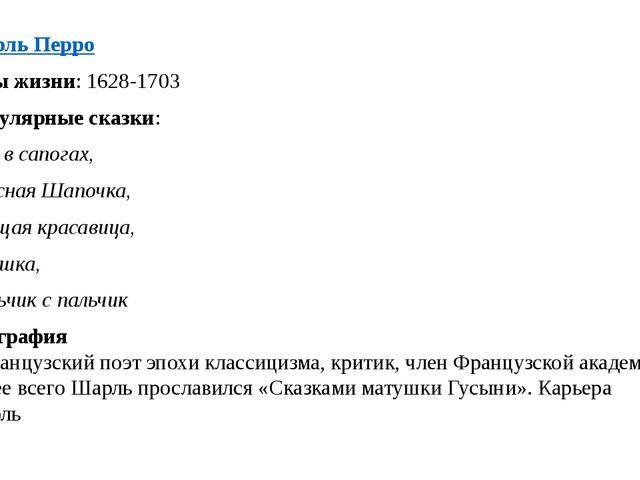 Шарль Перро Годы жизни: 1628-1703 Популярные сказки: Кот в сапогах, Красная...