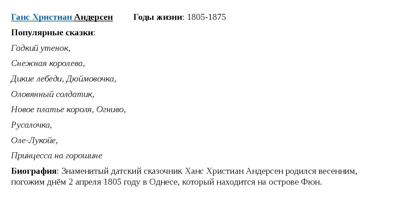 Ганс Христиан Андерсен Годы жизни: 1805-1875 Популярные сказки: Гадкий утено...