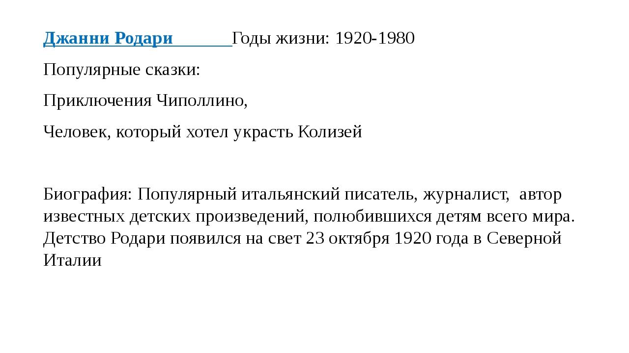 Джанни Родари Годы жизни: 1920-1980 Популярные сказки: Приключения Чиполлино,...