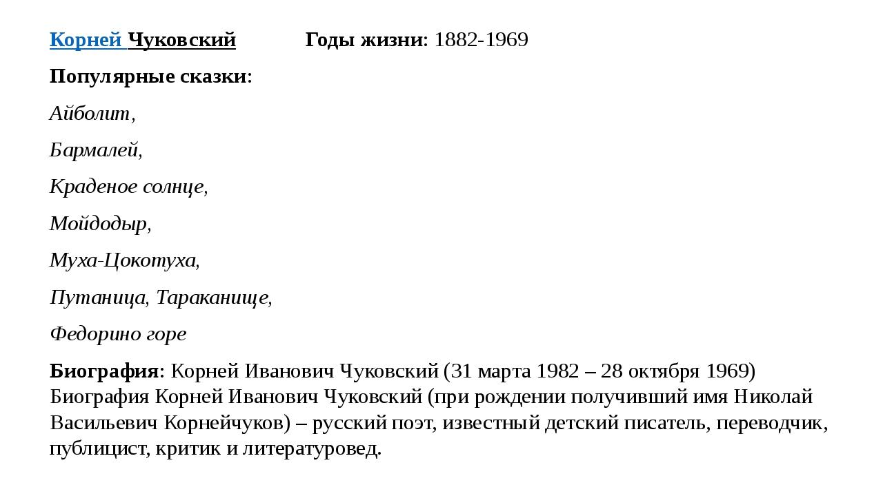 Корней Чуковский Годы жизни: 1882-1969 Популярные сказки: Айболит, Бармалей,...