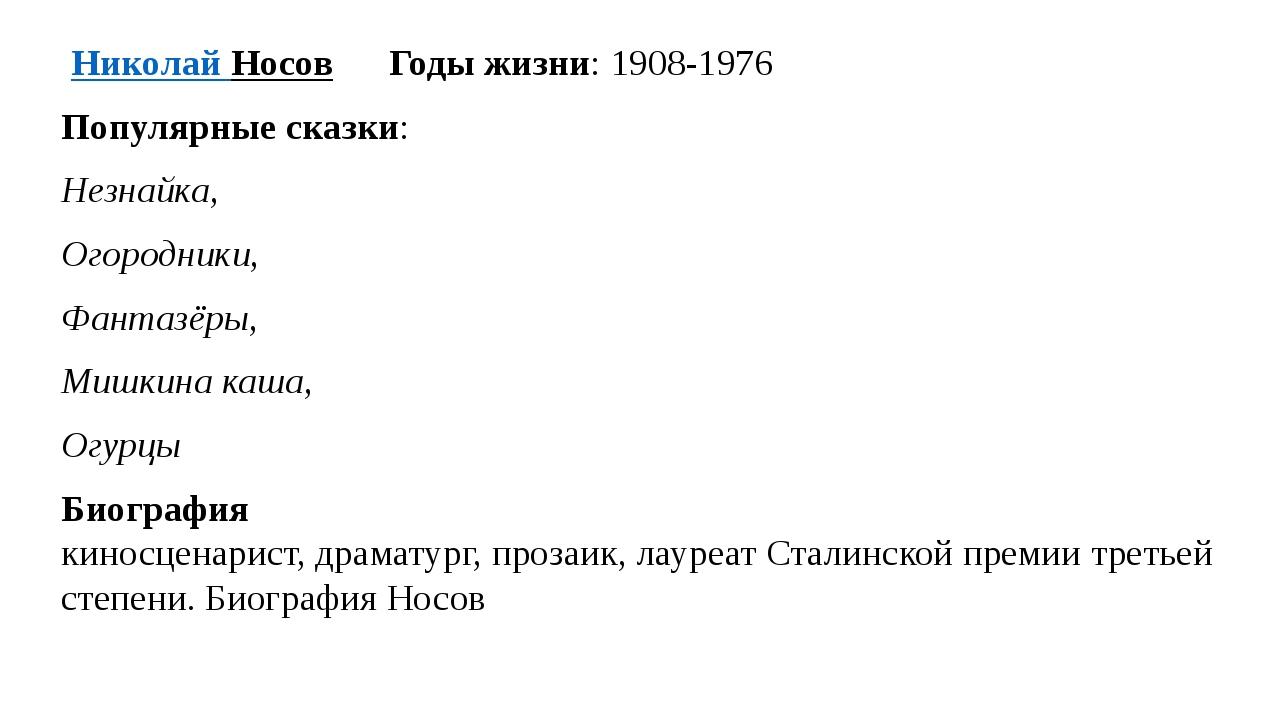 Николай Носов Годы жизни: 1908-1976 Популярные сказки: Незнайка, Огородники...
