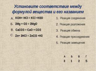 Установите соответствие между формулой вещества и его названием KOH+ HCl = KC