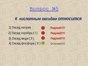 К кислотным оксидам относится 1) Оксид натрия 2) Оксид серебра ( I ) 3) Оксид