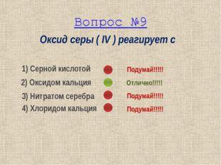 Оксид серы ( IV ) реагирует с 1) Серной кислотой 2) Оксидом кальция 3) Нитрат
