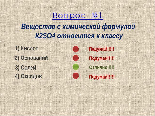 Вещество с химической формулой К2SO4 относится к классу 1) Кислот 2) Основани...