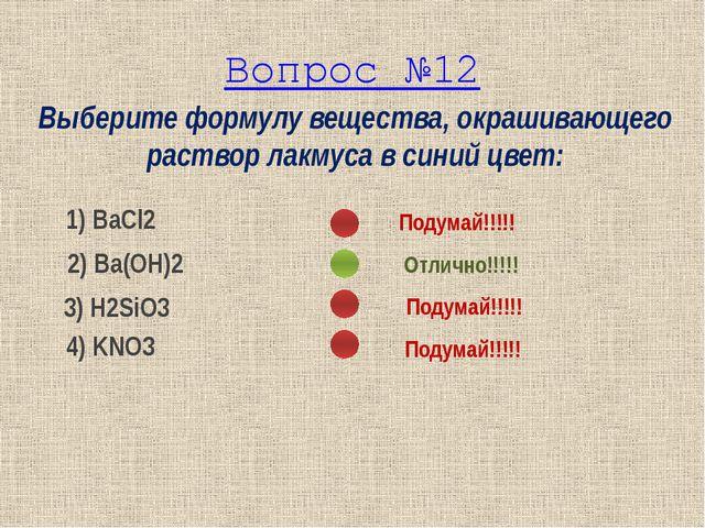 Выберите формулу вещества, окрашивающего раствор лакмуса в синий цвет: 1) BaC...