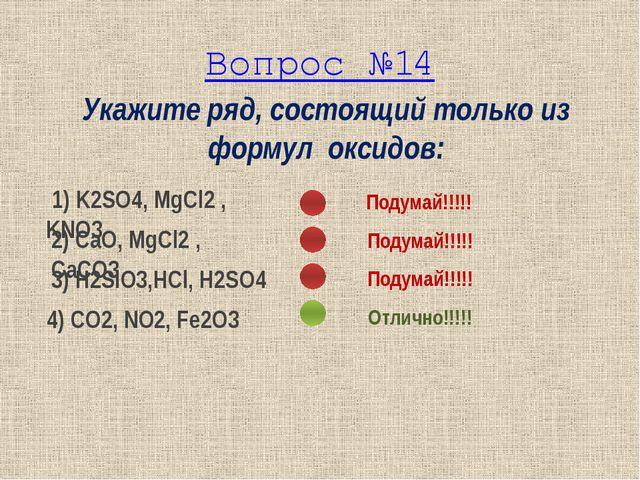 Укажите ряд, состоящий только из формул оксидов: 1) K2SO4, MgCl2 , KNO3 2) Ca...