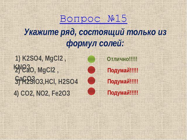 Укажите ряд, состоящий только из формул солей: 1) K2SO4, MgCl2 , KNO3 2) CaO,...