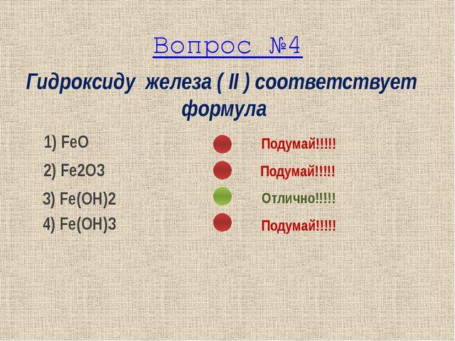 Гидроксиду железа ( II ) соответствует формула 1) FeO 2) Fe2O3 3) Fe(OH)2 4)...