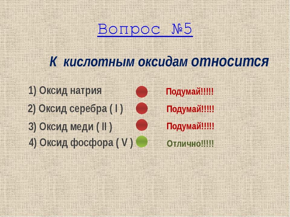 К кислотным оксидам относится 1) Оксид натрия 2) Оксид серебра ( I ) 3) Оксид...