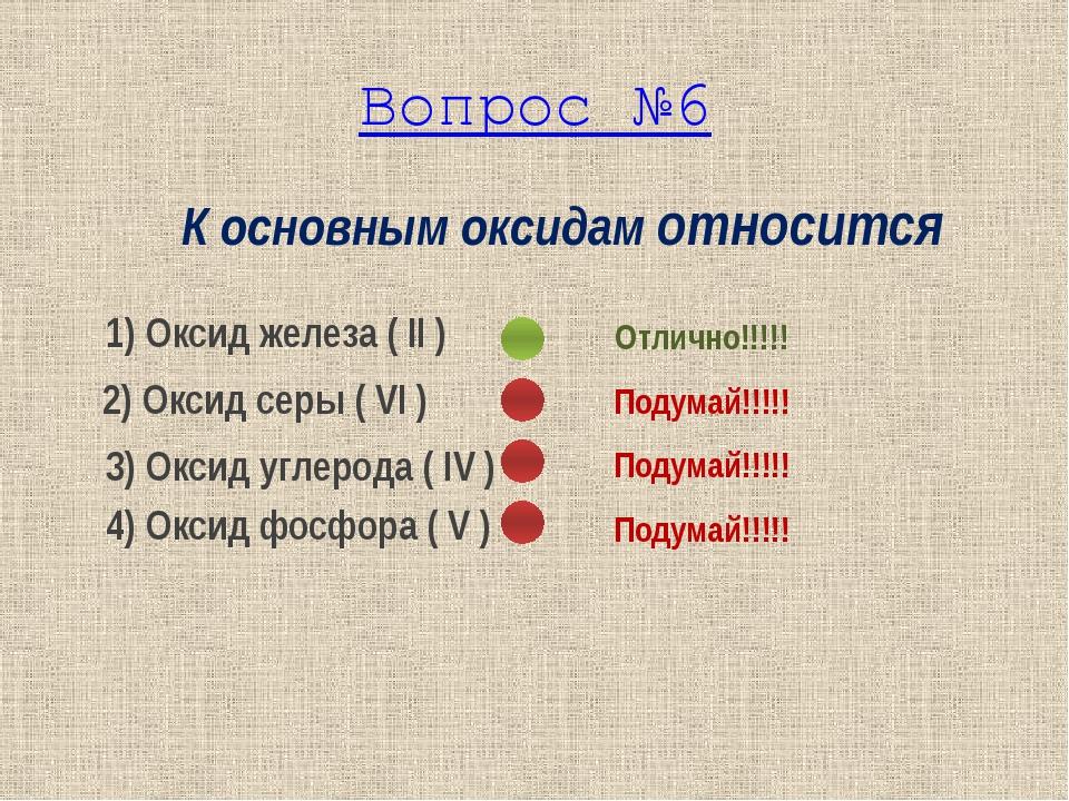 К основным оксидам относится 1) Оксид железа ( II ) 2) Оксид серы ( VI ) 3) О...