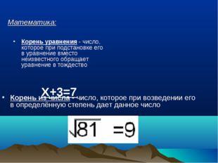 Корень уравнения - число, которое при подстановке его в уравнение вместо неиз