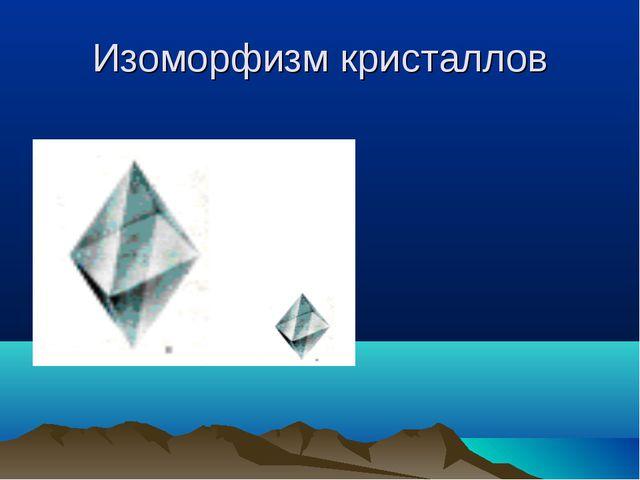 Изоморфизм кристаллов