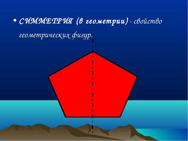 СИММЕТРИЯ (в геометрии) - свойство геометрических фигур.