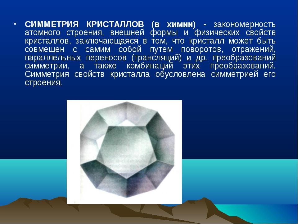 СИММЕТРИЯ КРИСТАЛЛОВ (в химии) - закономерность атомного строения, внешней фо...
