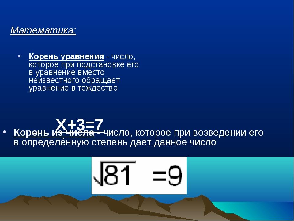 Корень уравнения - число, которое при подстановке его в уравнение вместо неиз...