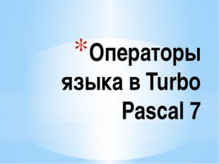 Операторы языка в Turbo Pascal 7