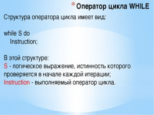 Оператор цикла WHILE Структура оператора цикла имеет вид: while S do Instruct