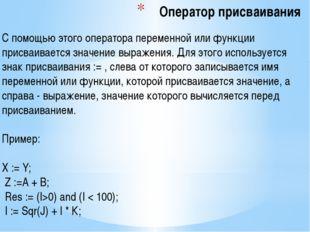 Оператор присваивания С помощью этого оператора переменной или функции присва