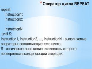 Оператор цикла REPEAT repeat Instruction1; Instruction2; . . . InstructionN u