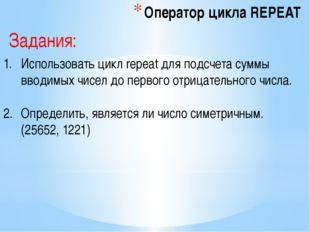 Оператор цикла REPEAT Использовать цикл repeat для подсчета суммы вводимых чи