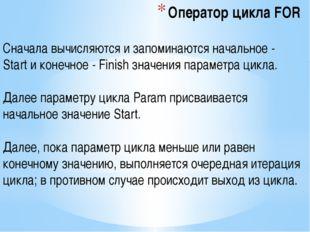 Оператор цикла FOR Сначала вычисляются и запоминаются начальное - Start и кон