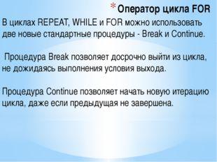 Оператор цикла FOR В циклах REPEAT, WHILE и FOR можно использовать две новые