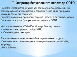 Оператор безусловного перехода GOTO Оператор GOTO позволяет изменить стандарт