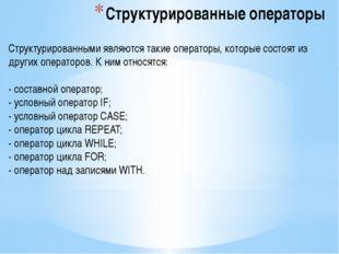 Структурированные операторы Структурированными являются такие операторы, кото
