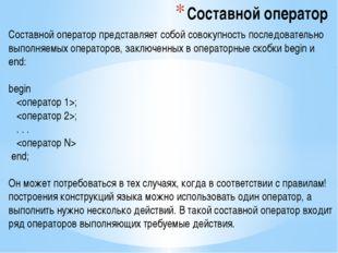 Составной оператор Составной оператор представляет собой совокупность последо