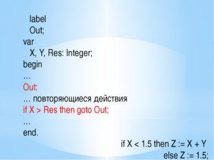 label Out; var X, Y, Res: Integer; begin … Out: … повторяющиеся действия