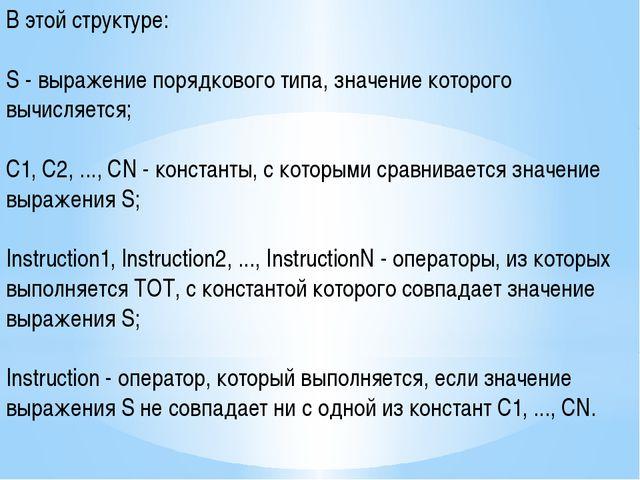 В этой структуре: S - выражение порядкового типа, значение которого вычисляет...