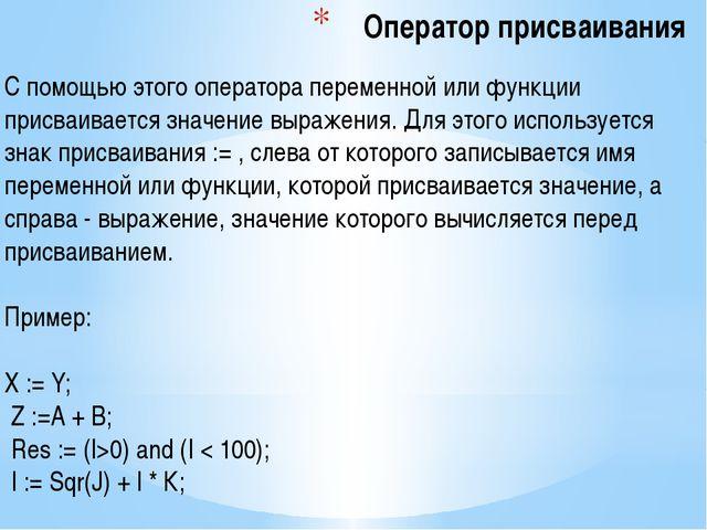 Оператор присваивания С помощью этого оператора переменной или функции присва...