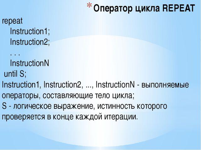 Оператор цикла REPEAT repeat Instruction1; Instruction2; . . . InstructionN u...