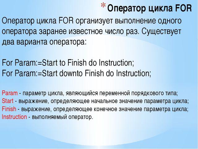 Оператор цикла FOR Оператор цикла FOR организует выполнение одного оператора...