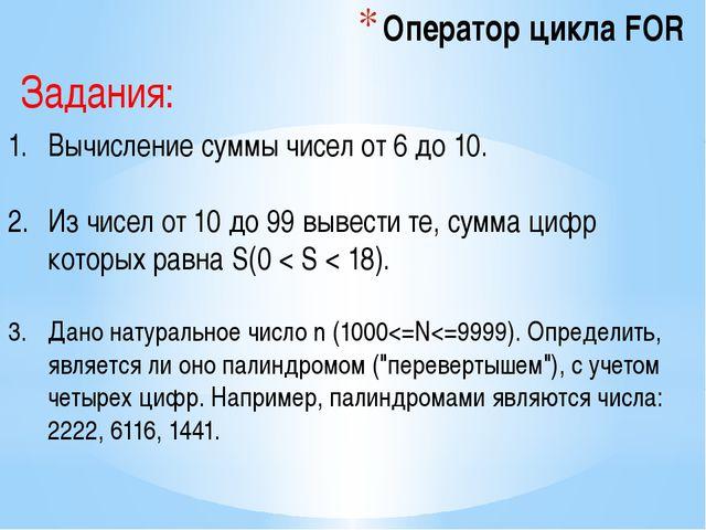 Оператор цикла FOR Вычисление суммы чисел от 6 до 10. Из чисел от 10 до 99 вы...