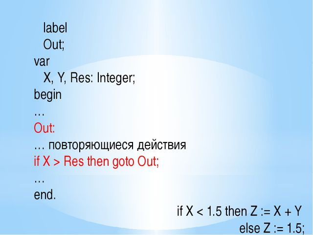label Out; var X, Y, Res: Integer; begin … Out: … повторяющиеся действия...