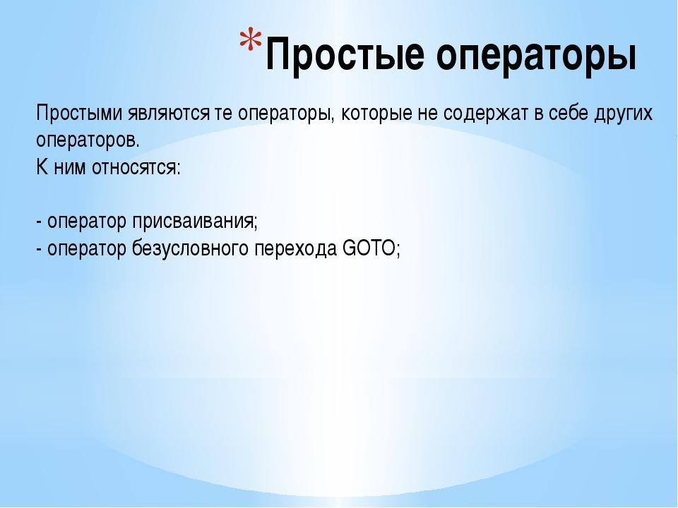Простые операторы Простыми являются те операторы, которые не содержат в себе...