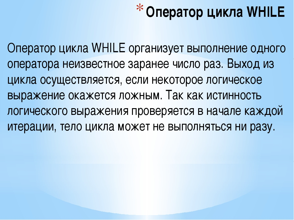 Оператор цикла WHILE Оператор цикла WHILE организует выполнение одного операт...