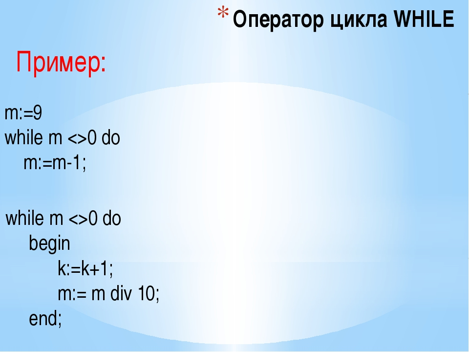 Оператор цикла WHILE while m 0 do begin k:=k+1; m:= m div 10; end; m:=9 while...