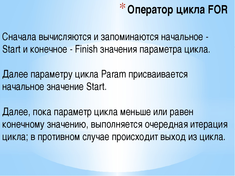 Оператор цикла FOR Сначала вычисляются и запоминаются начальное - Start и кон...