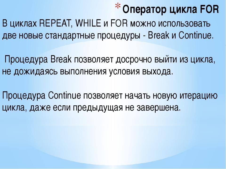 Оператор цикла FOR В циклах REPEAT, WHILE и FOR можно использовать две новые...