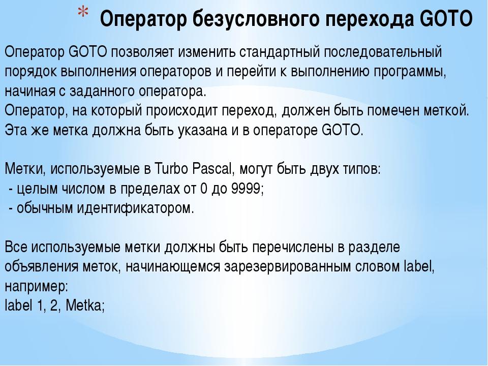 Оператор безусловного перехода GOTO Оператор GOTO позволяет изменить стандарт...