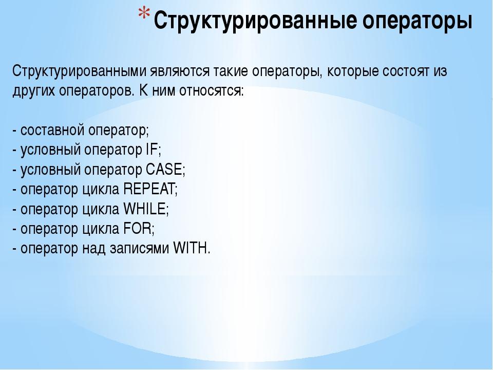 Структурированные операторы Структурированными являются такие операторы, кото...