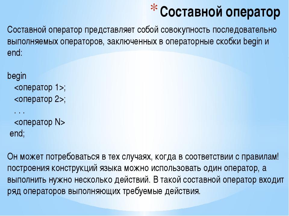 Составной оператор Составной оператор представляет собой совокупность последо...