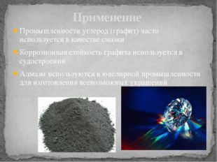 Промышленности углерод (графит) часто используется в качестве смазки Коррозио