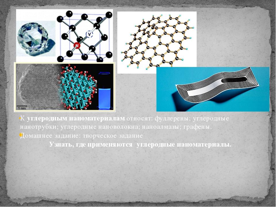 К углеродным наноматериалам относят: фуллерены; углеродные нанотрубки; углеро...