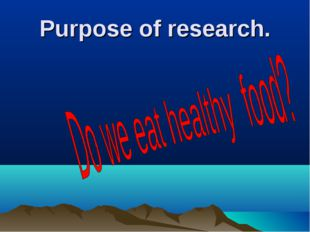 Purpose of research.