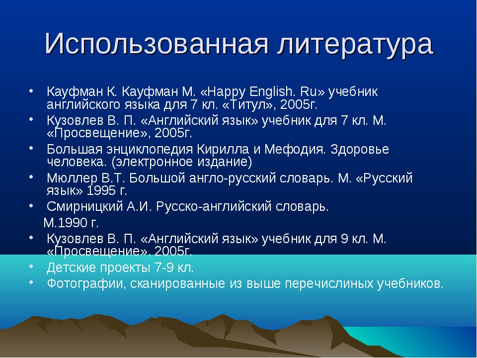 Использованная литература Кауфман К. Кауфман М. «Happy English. Ru» учебник а...